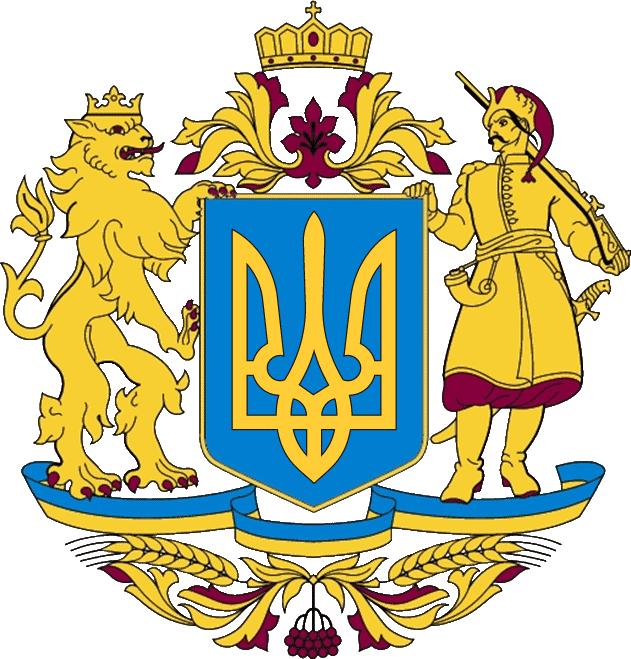 Большой Герб Украины - фото оригинал