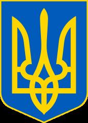 Малый Герб Украины - фото оригинал